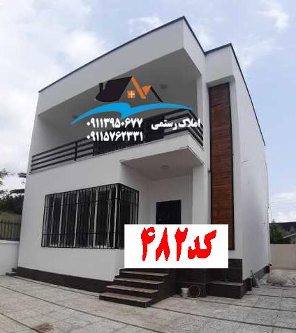 فروش ویلا مستقل در نوشهر
