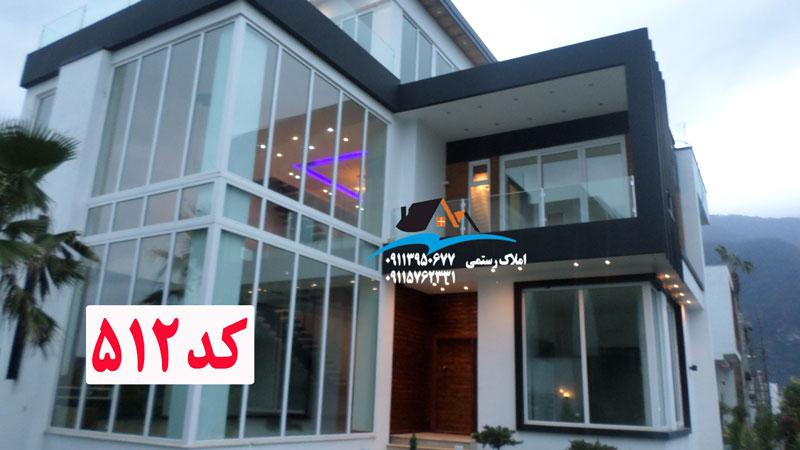 فروش ویلای ساحلی مدرن در نوشهر