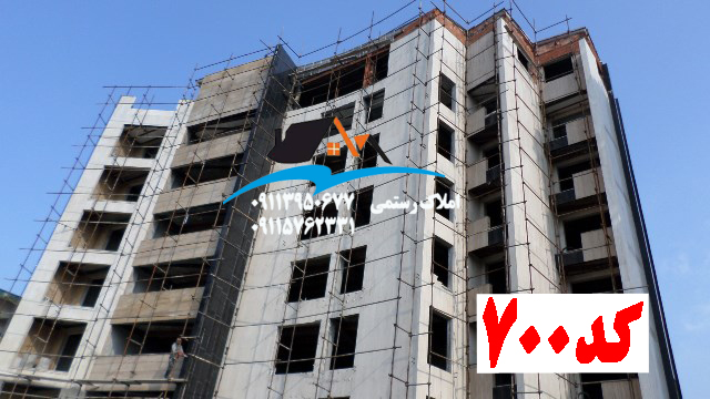 پیش فروش آپارتمان در نوشهر املاک رستمی