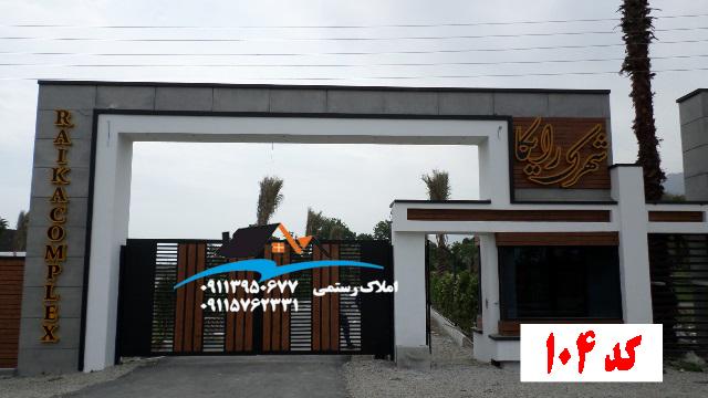 خرید زمین شهرکی در نوشهر