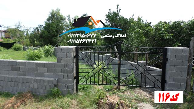 فروش زمین دو کله در شمال خیرودکنار